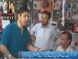 To The Point (NA-120 Lahore Se Kaun Jeete Ga?) – 5th August 2017