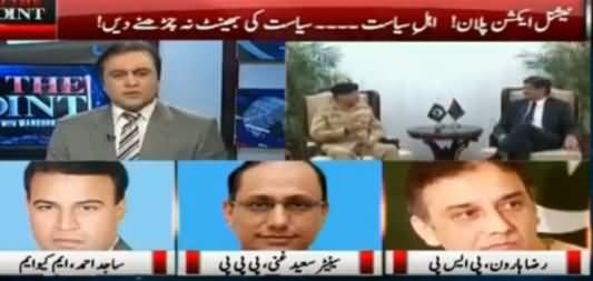 To The Point (National Action Plan Kidhar Gaya) - 5th November 2016