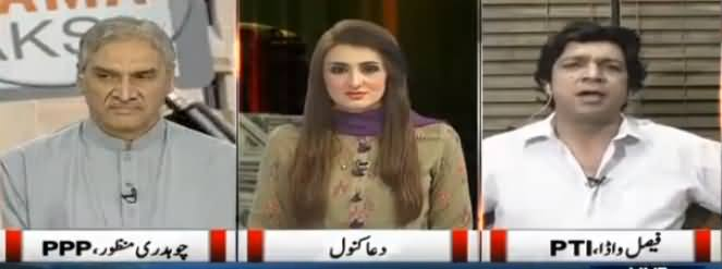 To The Point (Panama Case JIT) - 9th June 2017