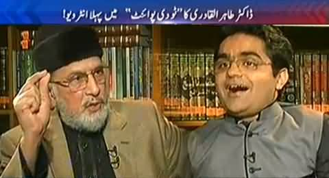 To The Point PART 2 (Dr.Tahir ul Qadri Exclusive Interview with Shahzeb Khanzada) - 22nd July 2014