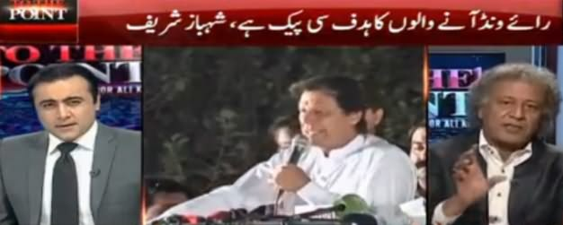 To The Point (PTI Ka Raiwind March) - 25th September 2016