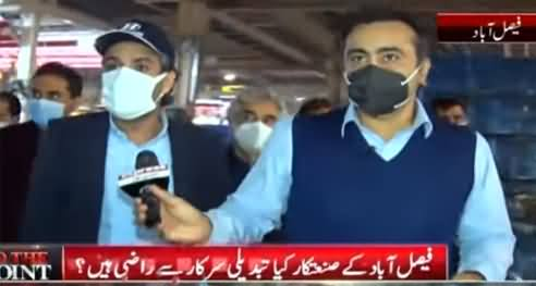 To The Point (Real Condition of Faisalabad's Textile Industry) - 30th December 2020