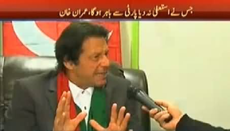 To The Point REPEAT (Imran Khan Special Interview) – 3rd November 2014