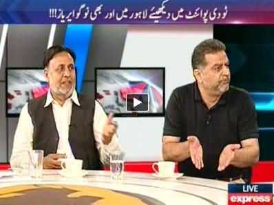 To The Point (Shahzaib Khanzada Showing No Go Areas In Lahore) – 18th June 2014