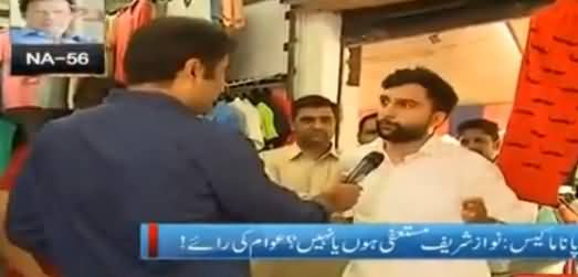 To The Point (Special Show From Imran Khan's Constituency) - 22nd July 2017