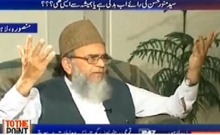 To The Point (Syed Munawar Hassan Exclusvie Interview with Shahzeb Khanzada) - 12th November 2013