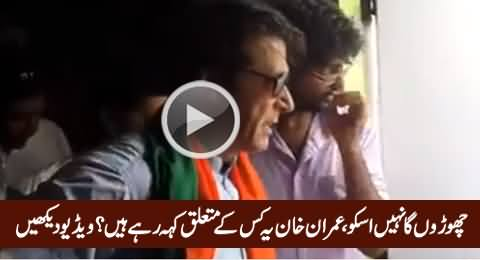 To Whom Imran Khan Is Saying These Words in Angry Mood, Must Watch