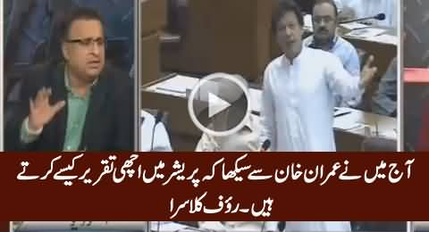 Today I Learned From Imran Khan That How To Deliver Good Speech in Pressure - Rauf Klasra