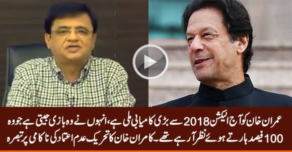 Today Imran Khan Got Bigger Victory Than Election 2018 - Kamran Khan Analysis