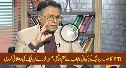 Today, Imran Khan Kicked Out PMLN From Punjab, Hassan Nisar Views on PTI Jalsa