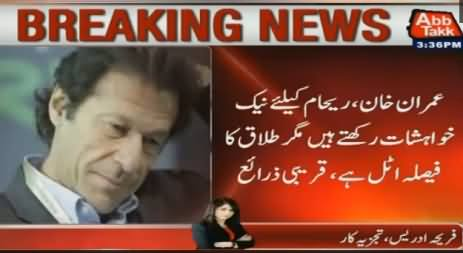 Today Imran Khan Will Formerly Divorce Reham Khan - Fareeha Idrees Telling