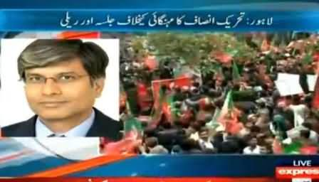 Today PTI has Proved that People Come Whenever PTI Calls - Express News Reporter