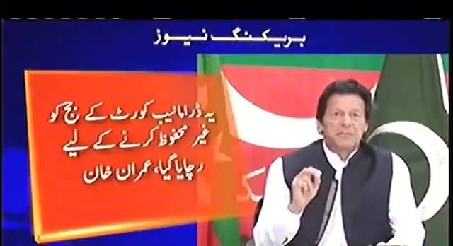 Today the PMLN attacked Pak's judiciary for the second time, today it was to protect the over Rs 30 b Sharifs' loot stashed abroad - Imran Khan