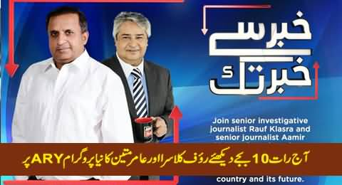 Tonight Rauf Klasra & Amir Mateen Will Appear on ARY News with Their New Program