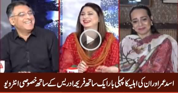Tonight With Fareeha (Asad Umar And His Wife Special Interview) – 7th June 2019
