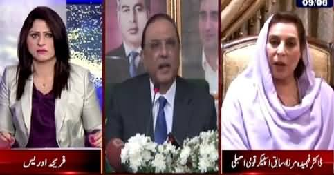 Tonight With Fareeha (Fehmida Mirza Exclusive Interview) – 9th June 2015