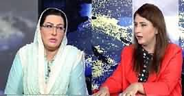 Tonight With Fareeha (Firdous Ashiq Awan Exclusive Interview) – 29th August 2019