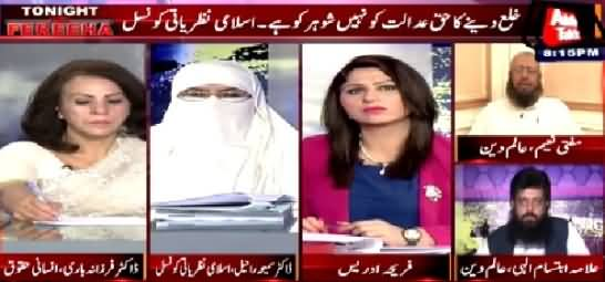 Tonight With Fareeha (Islamic Ideology Council, Enemy of Women?) – 28th May 2015