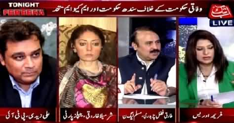 Tonight With Fareeha (MQM Allegations on Rangers) – 6th July 2015