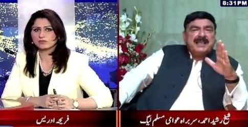 Tonight With Fareeha (Sheikh Rasheed Exclusive Interview) – 14th May 2015
