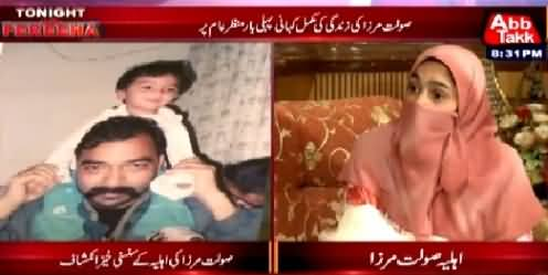Tonight With Fareeha (Shocking Revelations of Saulat Mirza's Wife) – 20th April 2015