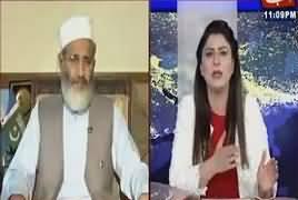 Tonight With Fareeha (Siraj ul Haq Exclusive Interview) – 11th August 2017