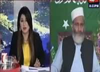 Tonight With Fareeha (Siraj ul Haq Exclusive Interview) – 16th September 2016