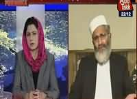 Tonight With Fareeha (Siraj ul Haq Exclusive Interview) – 22nd December 2016
