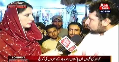 Tonight With Fareeha (Special Program From Quetta) – 1st September 2015