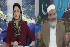 Tonight With Fareeha (Special Talk With Siraj ul Haq) – 26th January 2017