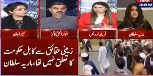 Tonight with Fereeha (Afghanistan Special) - 16th August 2021