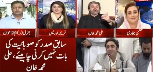 Tonight with Fereeha (PPP Leadership Criticism of PMLN) - 7th July 2021