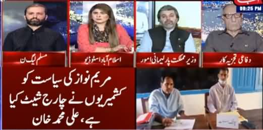 Tonight with Fereeha (Rigging Allegations in AJK Elections) - 26th July 2021