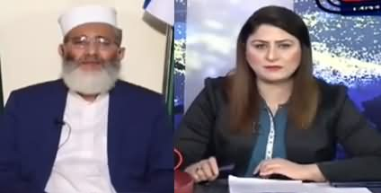 Tonight with Fereeha (Siraj ul Haq Exclusive Interview) - 13th November 2020