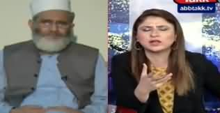 Tonight with Fereeha (Siraj ul Haq Exclusive Interview) - 18th October 2019