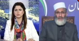 Tonight with Fereeha (Siraj ul Haq Exclusive Interview) - 31st January 2020