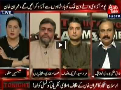 Tonight With Jasmeen (Arsalan Iftikhar Still Active Against Imran Khan) - 22nd July 2014
