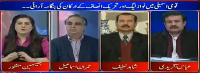 Tonight With Jasmeen (Fight Between PTI & PMLN in NA) - 26th January 2017