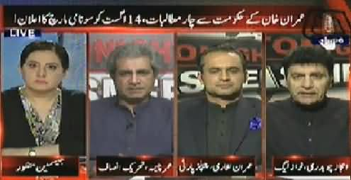 Tonight With Jasmeen (Four Demands of Imran Khan and One Month Deadline) - 30th June 2014