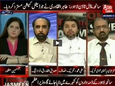 Tonight With Jasmeen (Lahore Police Fired on Whose Orders?) – 18th June 2014