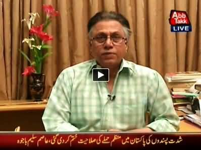 Tonight With Jasmeen P-2 (Hassan Nisar Special Interview) – 15th September 2014