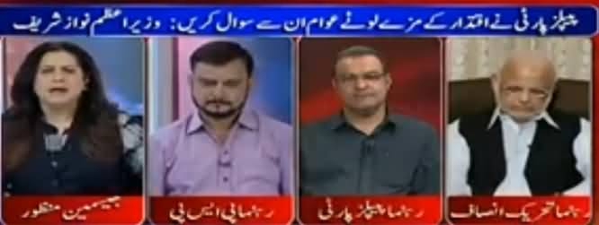 Tonight With Jasmeen (Peoples Party Vs PMLN) - 27th March 2017