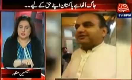 Tonight With Jasmeen (Rehman Malik & PMLN MNA Thrown Out of PIA) - 16th September 2014