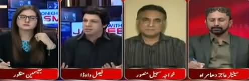 Tonight With Jasmeen (Sharif Family Cases) - 14th February 2018