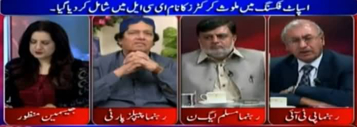Tonight With Jasmeen (Spot Fixing in Cricket) - 21st March 2017
