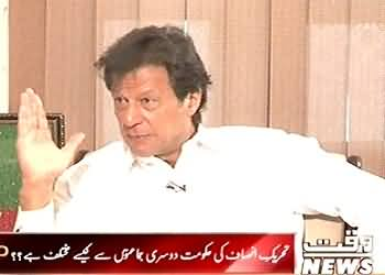Tonight With Moeed Pirzada – 25th July 2013 (Imran Khan First Interview After Returning From London)