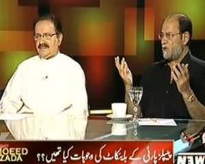 Tonight With Moeed Pirzada - 30th July 2013 (Mamnoon Hassan Pakisatan Ke 12th Sadar Ban Gai)