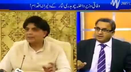 Tonight With Moeed Pirzada (Chaudhry Nisar Ki Bahaduri) – 11th March 2016