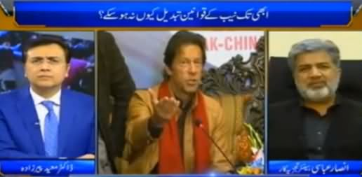 Tonight With Moeed Pirzada (Corrupt Logon Ka Ehtisab Kaun Kare Ga?) – 13th February 2016
