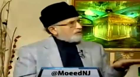 Tonight With Moeed Pirzada (Dr. Tahir ul Qadri Exclusive Interview) – 5th August 2016